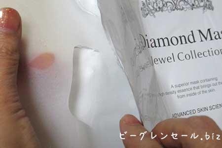 ビーグレン限定プレゼント ダイヤモンドマスク