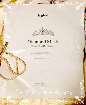 ビーグレン 限定プレゼント ダイヤモンドマスク
