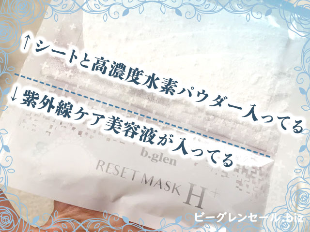 ビーグレンセールのプレゼント「リ・セットマスクHプラス」の特徴